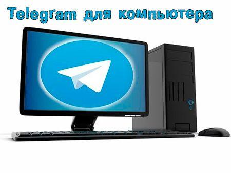 Как обновить telegram на компьютере - читаем нашу статью