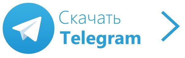 Скачать обновленный телеграмм можно