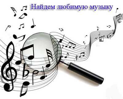 Как осуществить поиск музыки в телеграмме - очень просто - читаем