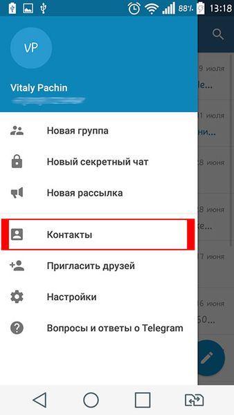 Как в телеграмме обновить контакты - читаем