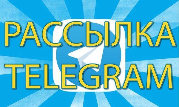 В telegram рассылка сообщений - что это - читаем
