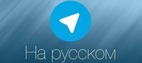 Телеграмм русская версия - мы вам расскажем где ее взять