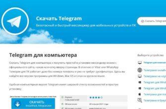 Русская версия телеграмм