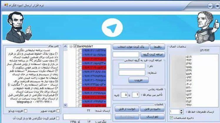 Программа для взлома бота в телеграмм якобы есть, но работает ли она