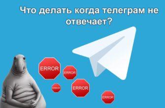Телеграмм не работает