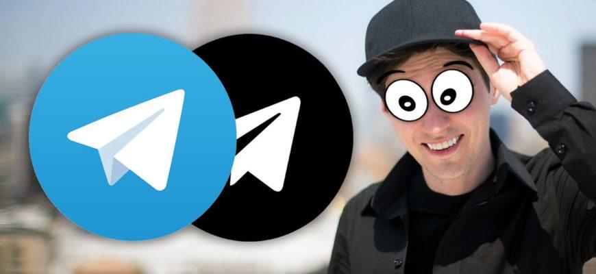 Как пользоваться телеграмм