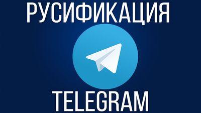 как перевести телеграмм на русский
