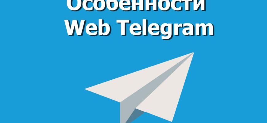 Телеграмм веб версия