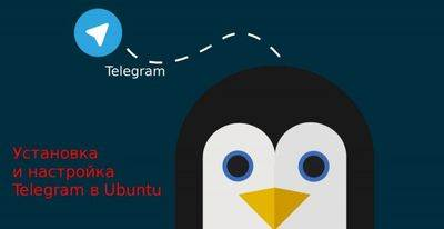 Как в линукс настроить телеграмм под себя
