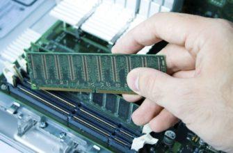 Как очистить память на компьютере