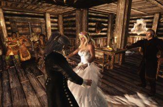 Как жениться в скайриме