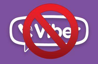 Viber не работает по wifi