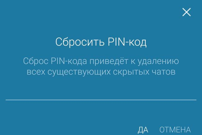 Как восстановить пароль в вайбере