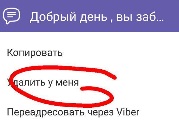 viber перенос сообщений на другой телефон
