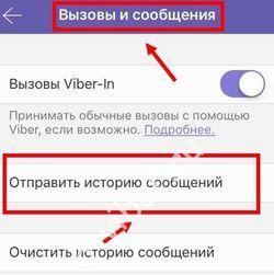 перенести сообщения viber на другой телефон