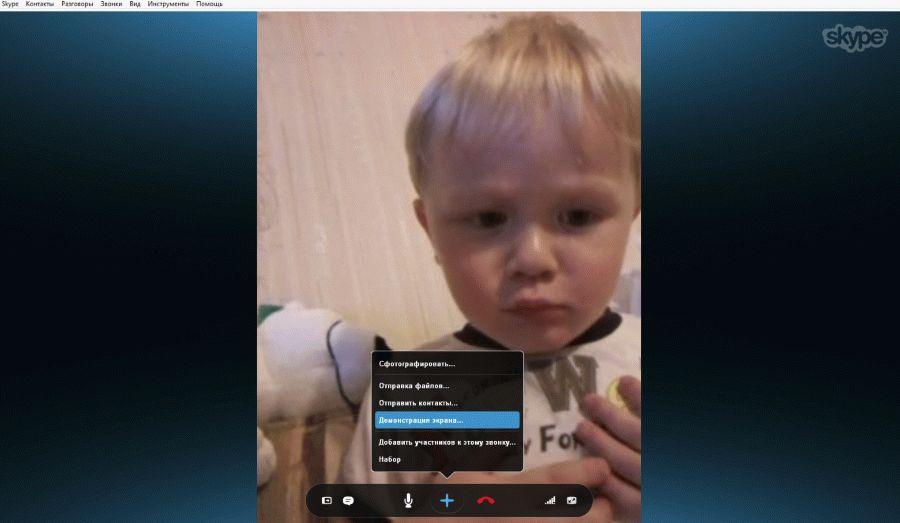 Показываем свой экран и рассказываем как сделать презентацию в skype