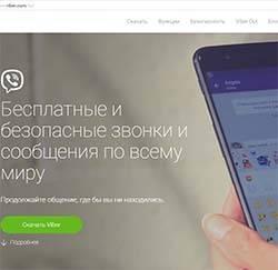 Viber официальный сайт программы на русском языке