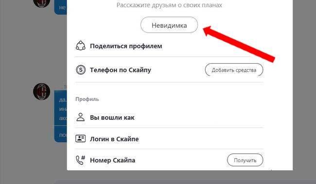 Почему не включается демонстрация экрана в скайпе