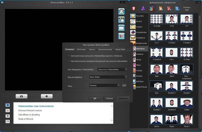 Как перевернуть веб камеру в скайпе