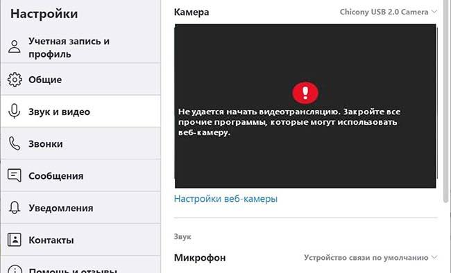 Заблокирована камера в скайпе