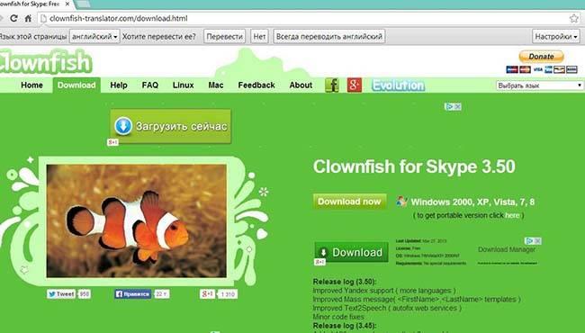 Клоун фиш для скайпа на русском