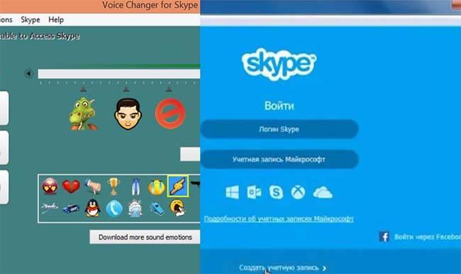 Как пользоваться skype voice changer