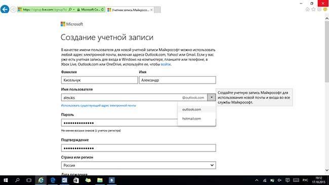 Создать учетную запись майкрософт для скайпа