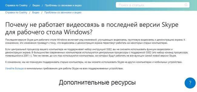 Скайп на windows 10 не видит камеру
