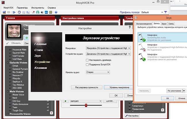 Как включить morphvox pro в скайпе