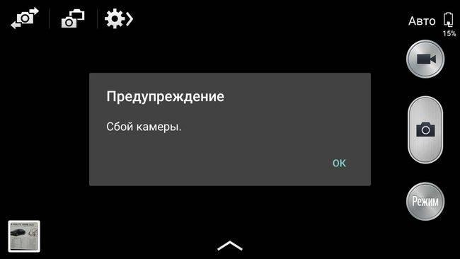 веб камера занята другим приложением