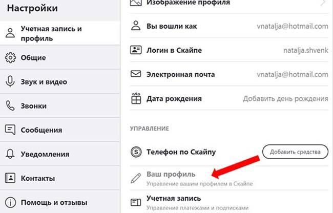 Как изменить название учетной записи в скайпе