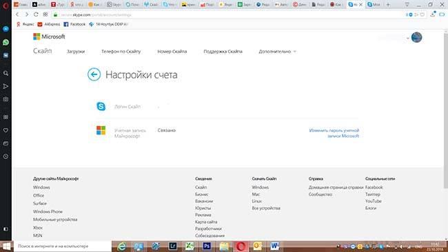 Отвязать skype от учетной записи microsoft