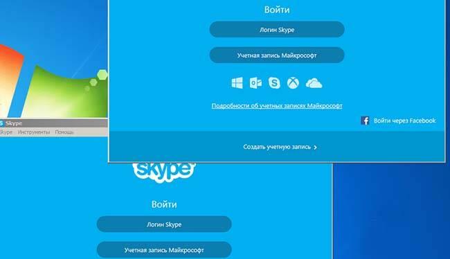Как пользоваться скайпом двумя учетными записями