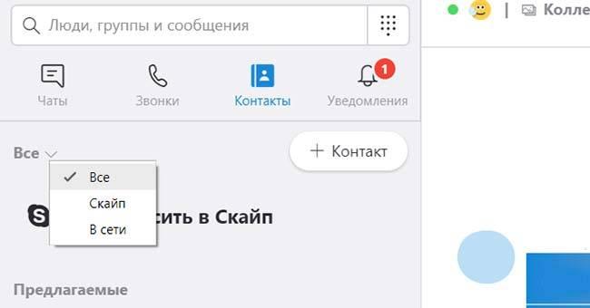 Как восстановить контакты в скайпе