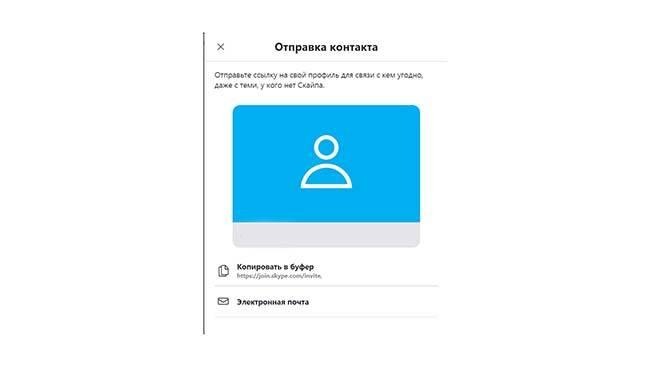 Как отправить контакты в скайпе