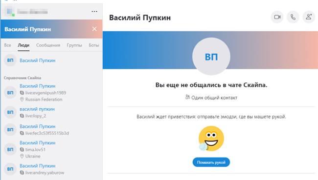 Почему скайп не отображает контакты в сети