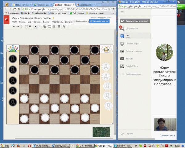 во что поиграть через скайп - в шашки - просто и удобно