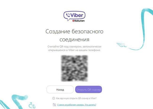 Не сканируется код в вайбере