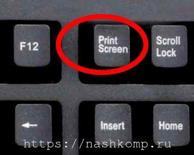 Print screen кнопочка на клаве