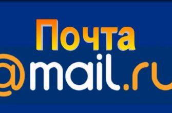 Создать электронную почту mail ru