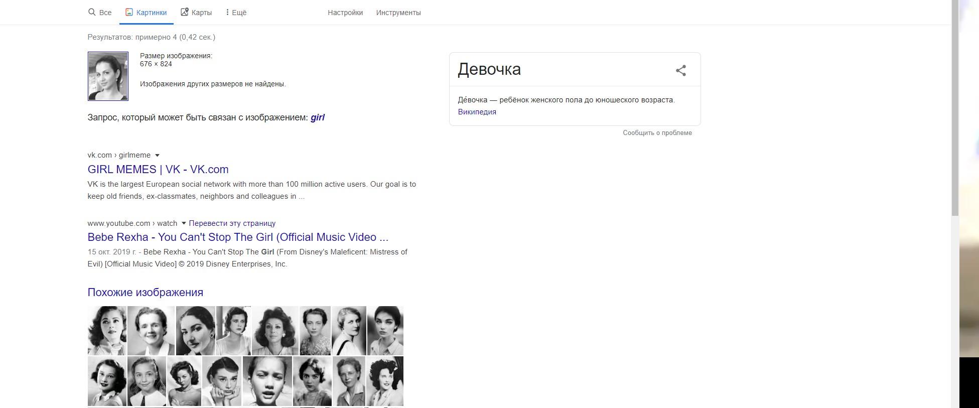 поиск по фото в гугл