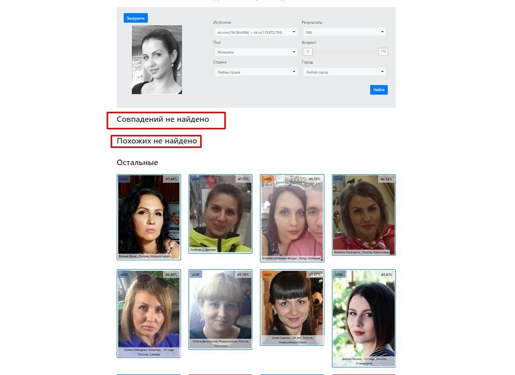 Чт омы нашли по фотографии на search4faces
