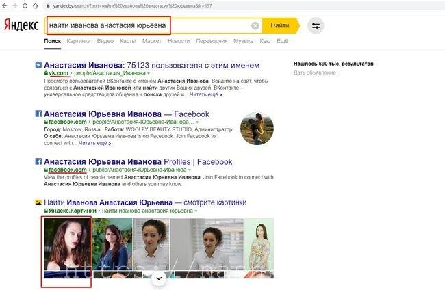 Как найти фото в интернете по фото