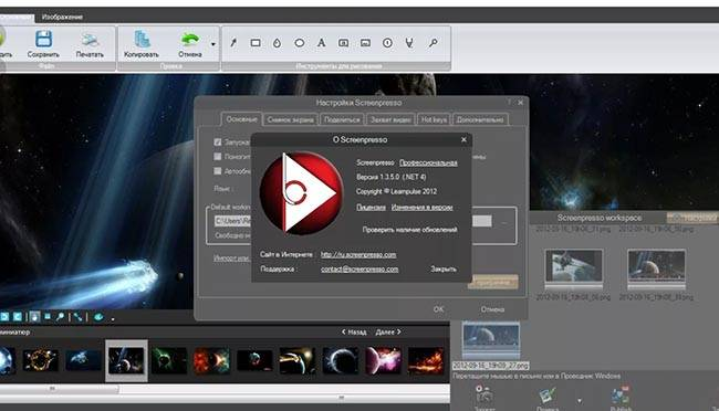 Скрин видео с экрана с компьютера