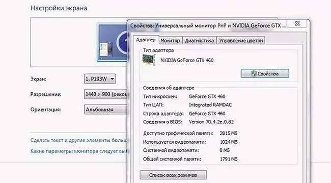 Как на компьютере посмотреть название видеокарты