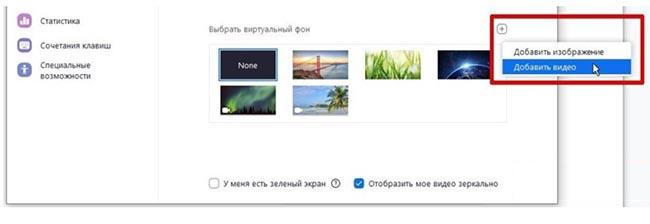 Как сделать пользовательский фон в zoom