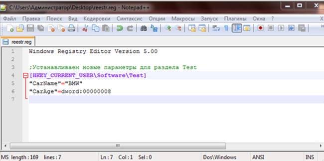 Изменение реестра windows 10