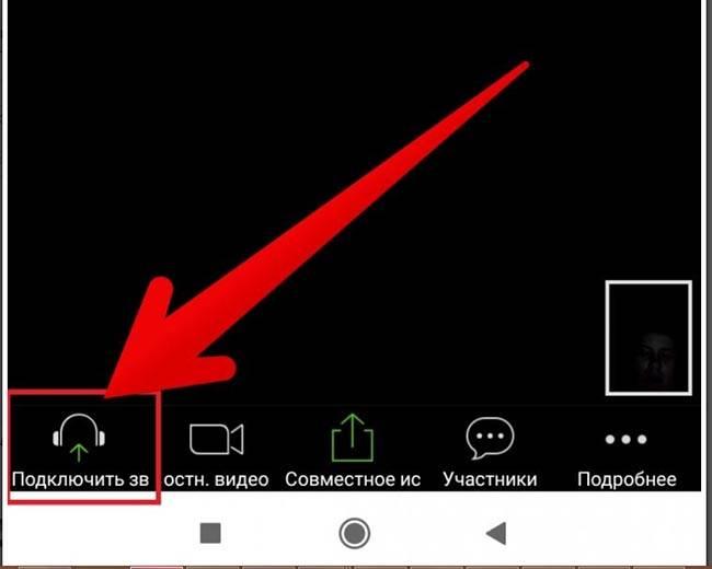 Zoom настройка микрофона на телефоне