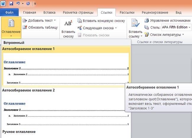 Автоматическое создание оглавления документа