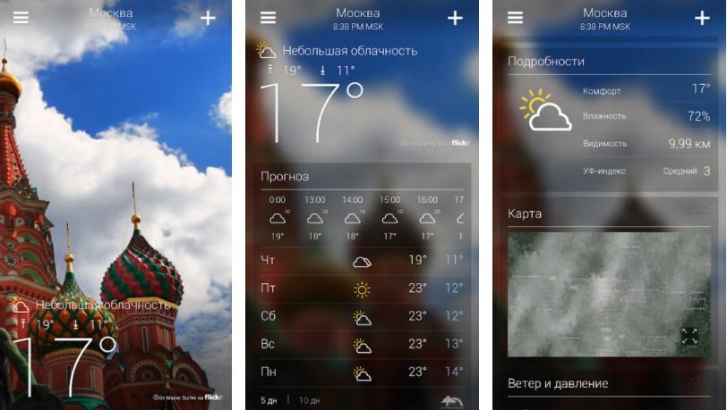 сайт с погодой по всему миру